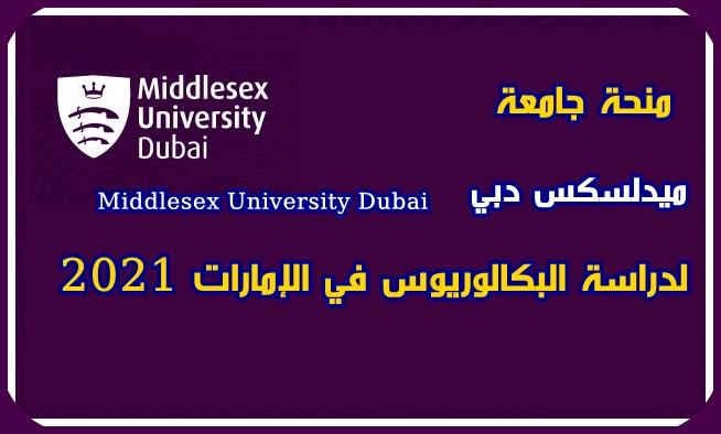 منحة جامعة Middlesex University Dubai  لدراسة البكالوريوس في الإمارات 2021