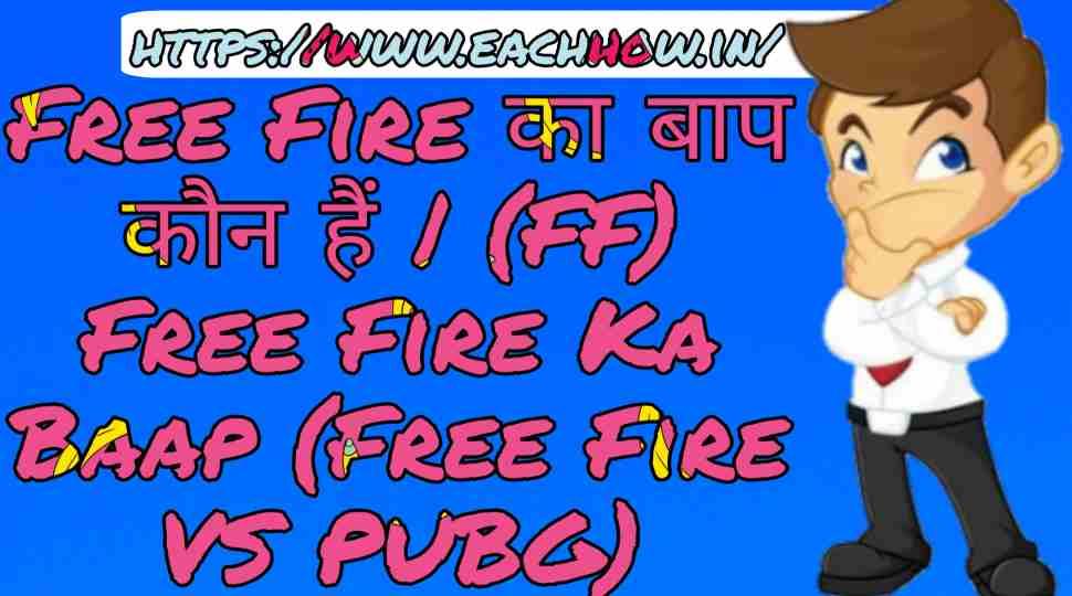 Free Fire का बाप कौन हैं (Free Fire Ka Baap)