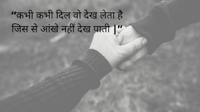 Whatsapp Status in Hindi attitude one line love