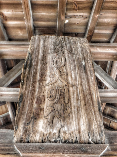 旧春日神社本殿