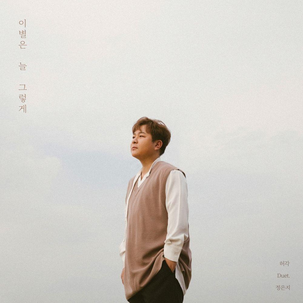 Huh Gak -Let You Go (with Jeong Eun Ji) – Single (ITUNES MATCH AAC M4A)