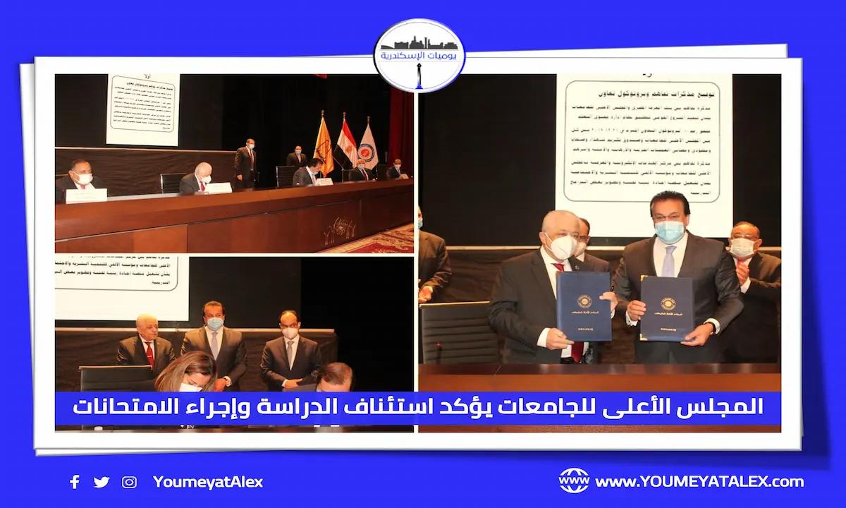 المجلس الأعلى للجامعات يؤكد استئناف الدراسة وإجراء الامتحانات