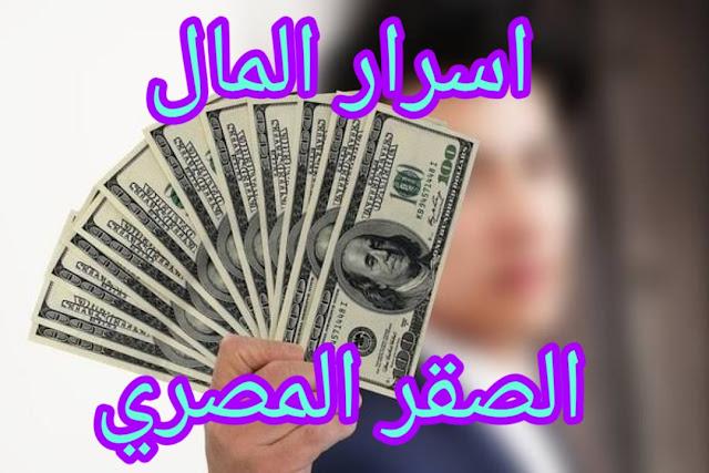 اسرار المال
