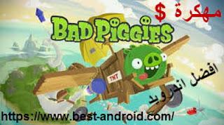 تحميل لعبة Bad Piggies HD مهكرة للاندرويد، تنزيل لعبة سيئة بيجس HD مهكرة للاندرويد apk ، لعبة الطيور الغاضبة ضد الغنازير ، لعبة صنع مركة هروب للخنازير ، تخميل لعبة Bad Piggies HD سيئة بيجس HDمهكرة للاندرويد باخر اصدار مجانا برابط تحميل مباشر من ميديافير مجانا كل شئ مفتوح ،