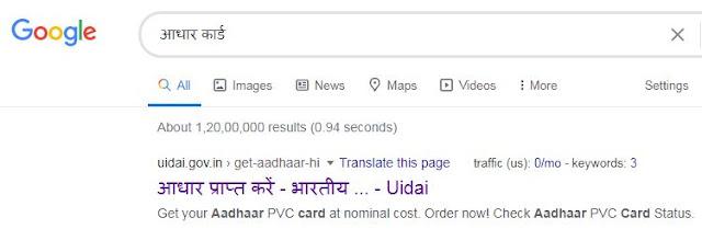 PVC Aadhar Card Online Order कैसे करें