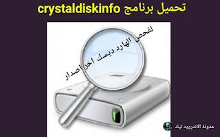 تنزيل برنامج كريستال CrystalDiskInfo