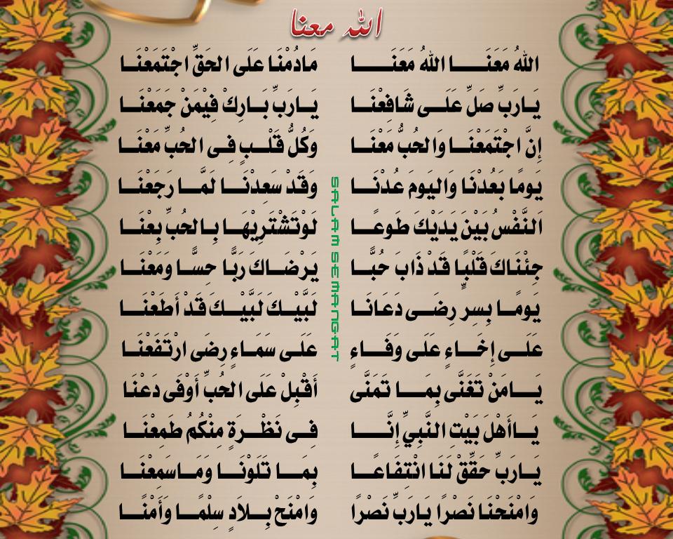 tholabul ilmi el asyfi lirik lagu sholawat al muqtashidah