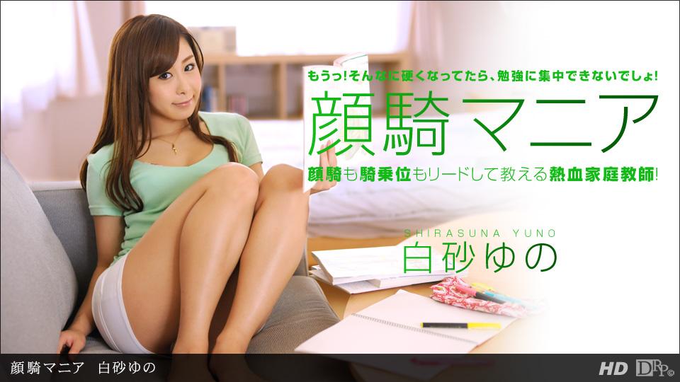 Scipondoo 122012-495 Yuno Shirosuna 白砂ゆの 「顔騎マニア 白砂ゆの」[12P4.2MB] 07250