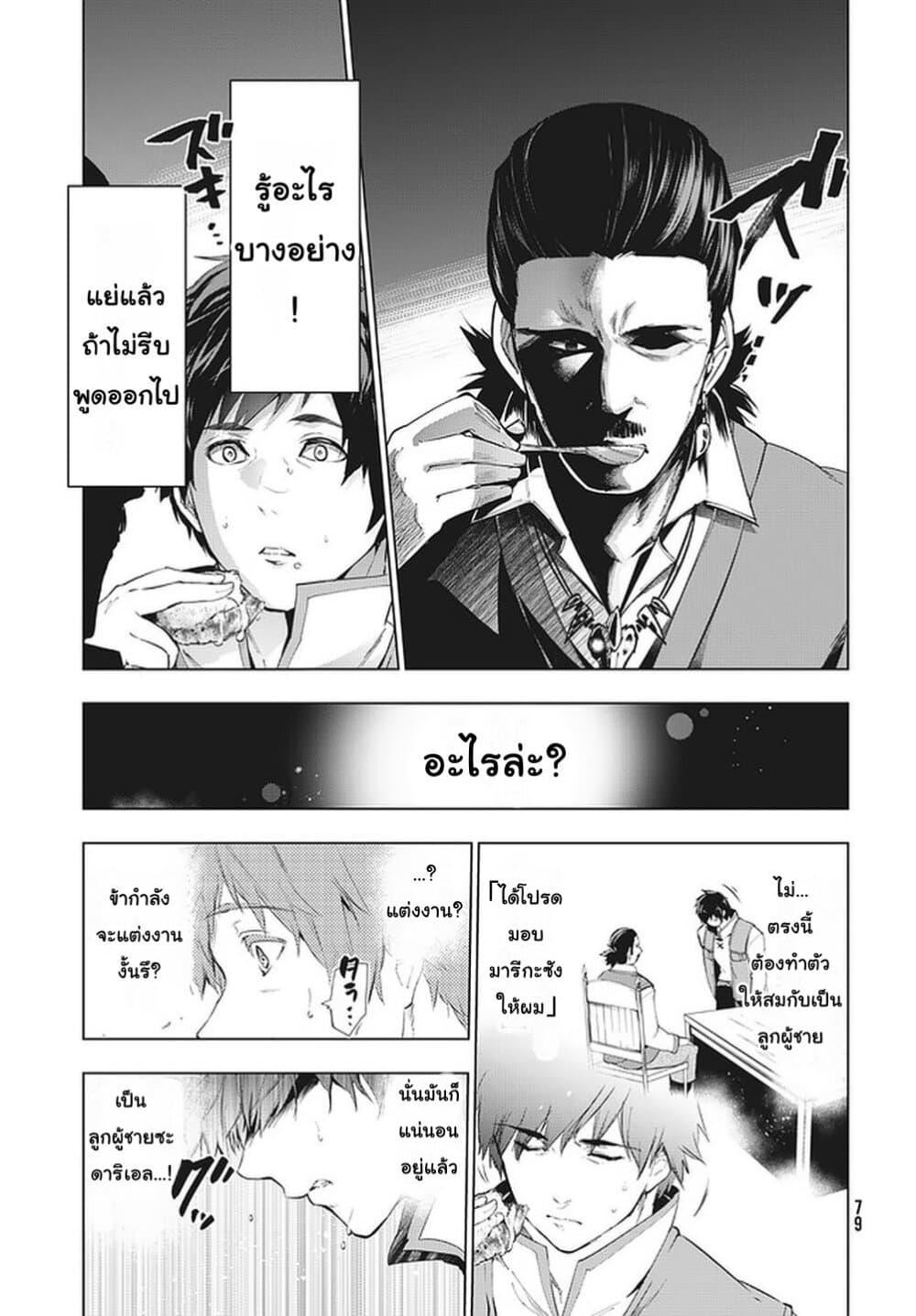 อ่านการ์ตูน Kaiko sareta Ankoku Heishi (30-dai) no Slow na Second ตอนที่ 13.1 หน้าที่ 5