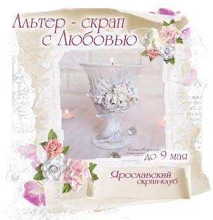 http://yar-sk.blogspot.ru/2017/04/alter-svadba.html#more