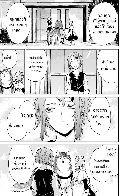 อ่านการ์ตูน Tabi to Gohan to Shuumatsu Sekai ตอนที่ 12 หน้าที่ 30