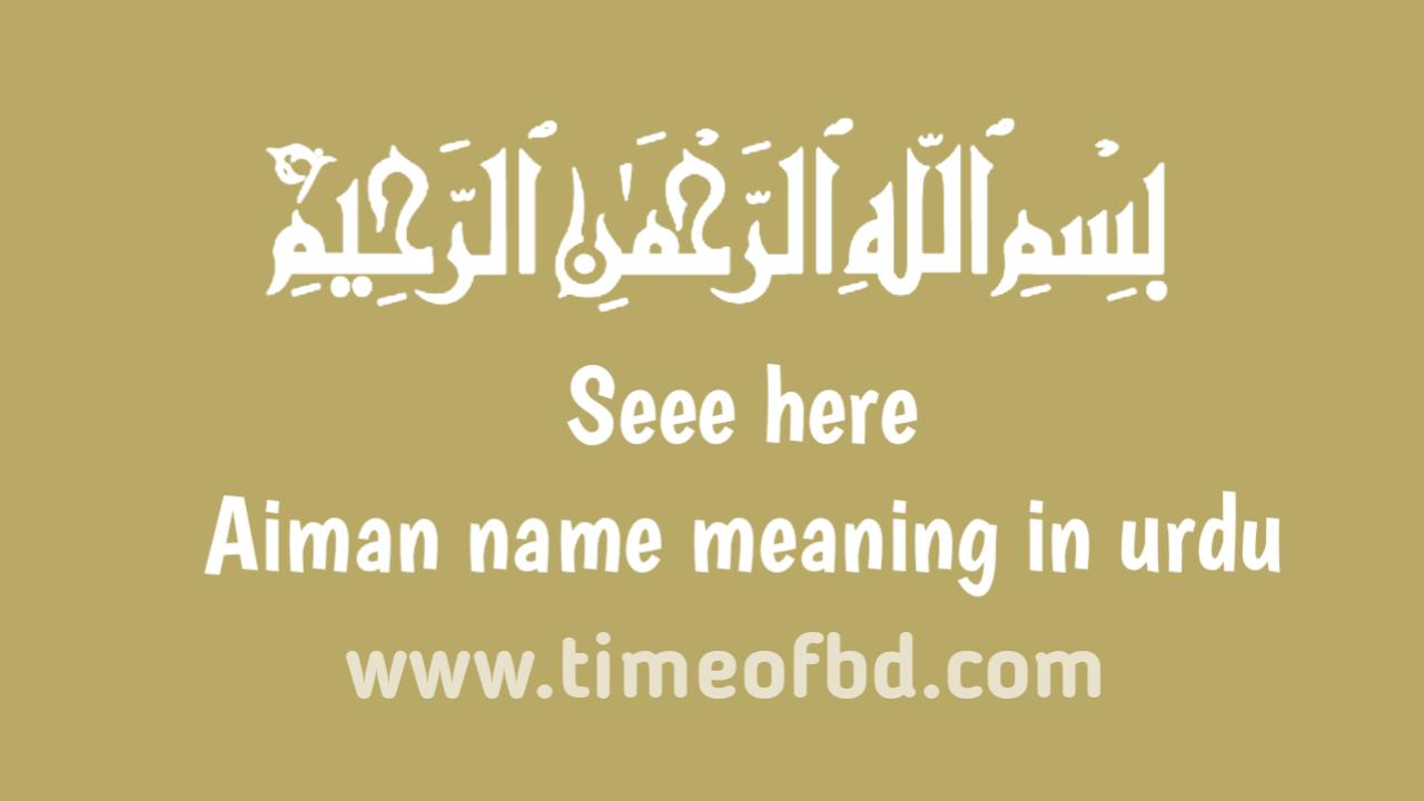 Aiman name meaning in urdu, ایمن نام کا مطلب اردو میں ہے