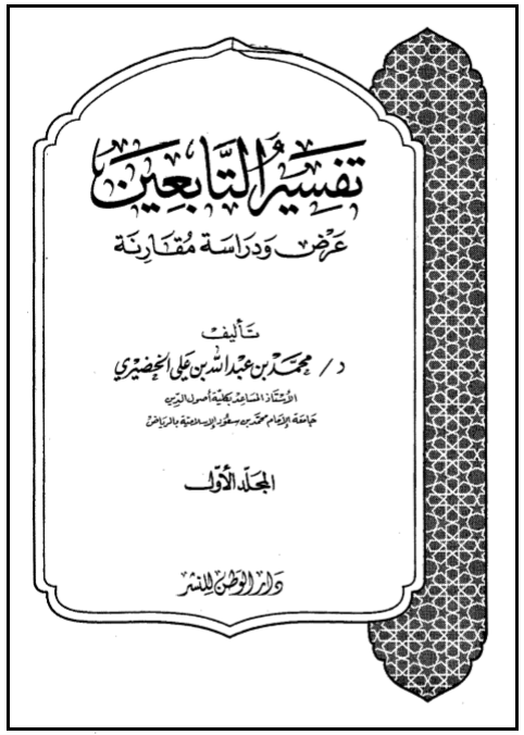 Download Kitab Kuning PDF Tafsirut Tabi'in (تفسير التابعين