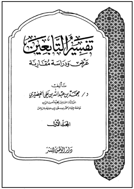 kitab kuning pdf berjudul tafsirut tabiin al khudlori