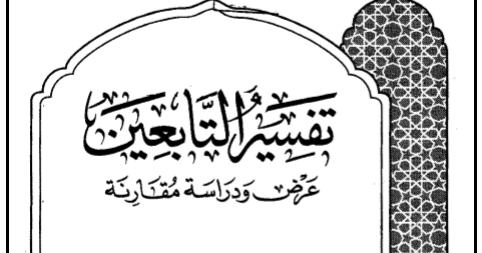 Download Kitab Kuning PDF Tafsirut Tabi'in (تفسير التابعين