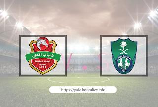مشاهدة مباراة الاهلي و شباب الاهلي دبي 26-9-2020 بث مباشر في دوري ابطال اسيا