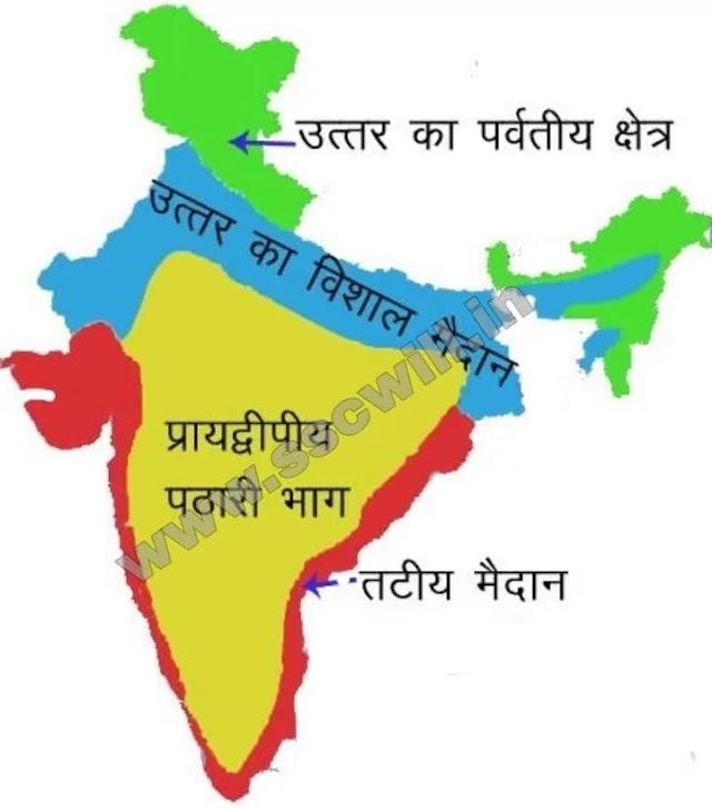 Bharat Ke Maidan, Map, PDF, Notes, Trick - भारत के मैदान