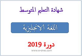 موضوع اللغة الانجليزية شهادة التعليم المتوسط 2019