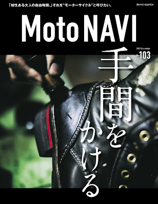 MOTO NAVI (モトナビ) No.103 zip online dl and discussion