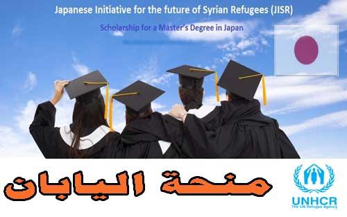 منحة اليابان للاجئين السوريين لدراسة الماجستير لعام 2020