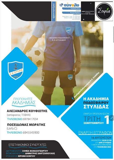 Κάλεσμα της Ακαδημίας Ποδοσφαίρου του Α.Ο. Στυλίδας