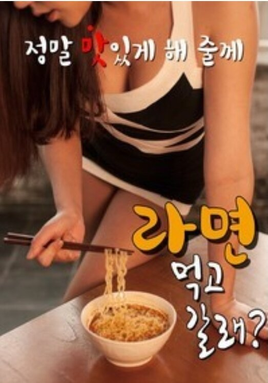 If You Want To Go Eat Full Korea 18+ Adult Movie Online Free