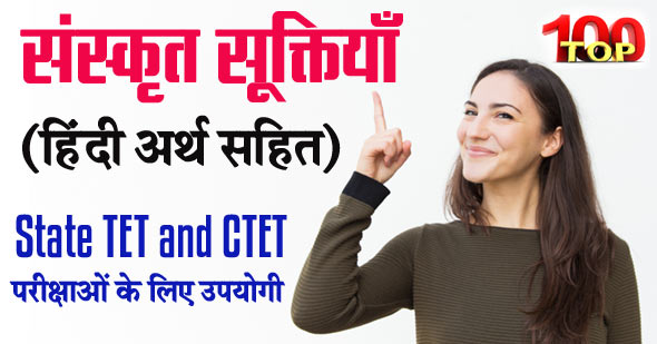 sanskrit suktiyan hindi arth sahit
