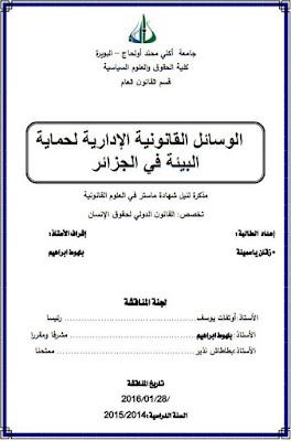 مذكرة ماستر: الوسائل القانونية الإدارية لحماية البيئة في الجزائر PDF