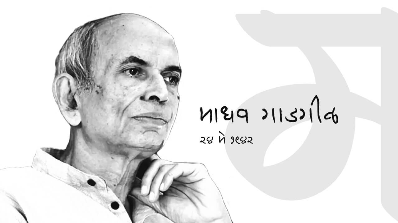 माधव गाडगीळ | Madhav Gadgil