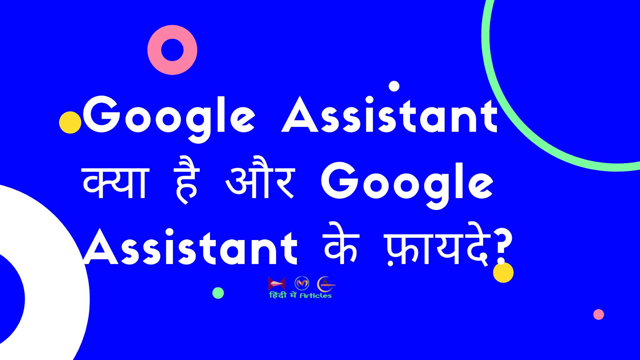 Google Assistant क्या है और Google Assistant के फ़ायदे?