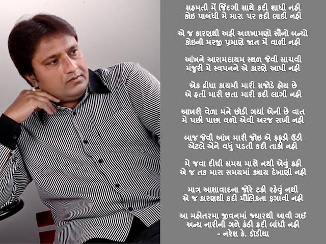 सहमती में जिंदगी साथे कदी शाधी नही - Gujarati Gazal By Naresh K. Dodia