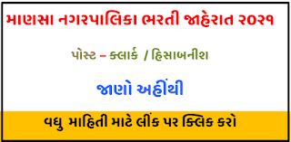 Mansa Nagarpalika Recruitment 2021 for Clerk & Dy. Accountant Vacancy