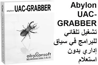 Abylon UAC-GRABBER 2020-3 تشغيل تلقائي للبرامج في سياق إداري بدون استعلام
