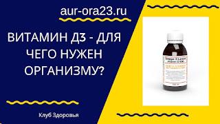 Витамин д3 - для чего нужен организму? Уже в продаже Аврора (Aurora)