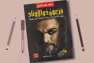 تحميل كتاب فرعون ذو الاوتاد pdf أحمد سعد الدين