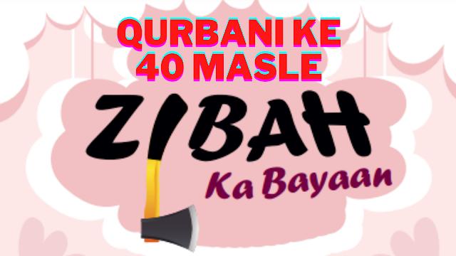 Qurbani_rules