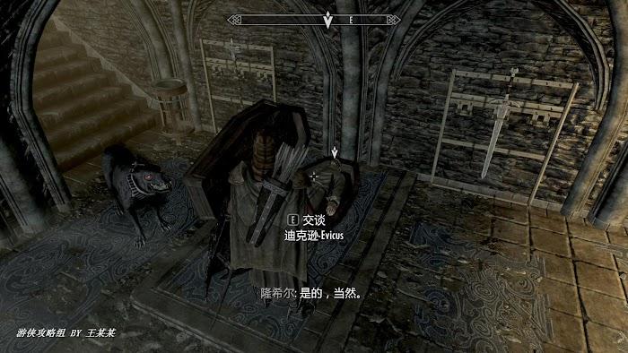 上古卷軸5 DLC 黎明守衛 主線完整圖文攻略(吸血鬼陣營) | 娛樂計程車