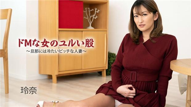 HEYZO 2481 ドMな女のユルい股~旦那には冷たいビッチな人妻~ – 玲奈
