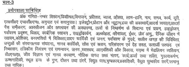 UPSSSC Laboratory Technician/ Lab Technician Exam Pattern & Syllabus in Hindi Pdf