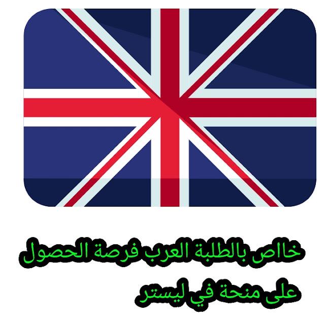منحة خااص بالطلبة العرب جامعة ليستر