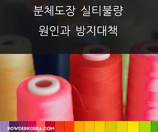 [도장 불량] 실티(fibers) 불량 원인과 방지대책 알아보기