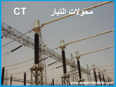 محولات التيار Current Transformer في محطات تحويل الكهرباء؟