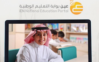 شاهد البث لدروس اليوم الأحد على قناة عين المدرسة الافتراضية للتعليم الموحد
