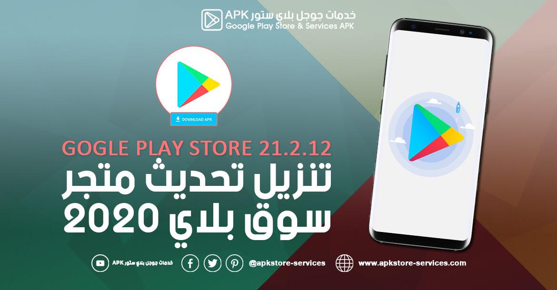 تحديث سوق بلاي 2020 - تنزيل Google Play Store 21.2.12 أخر إصدار