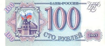 100 рублей 1993 продажа монет в комсомольске