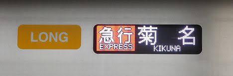 東急東横線 急行 菊名行き9 西武40050系