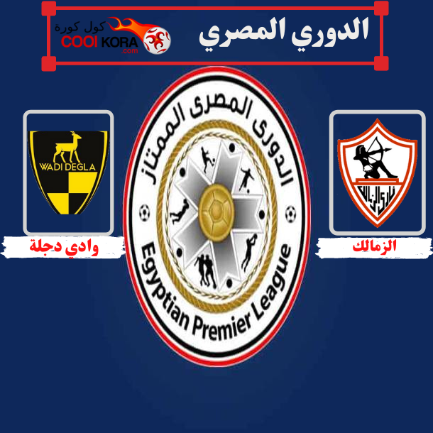 كول كورة تقرير مباراة الزمالك ضد  وادي دجلة الدوري المصري