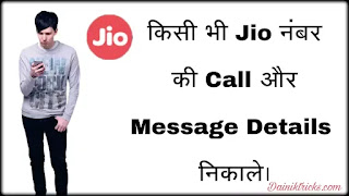 Jio Number Ki Call Aur Message Detail Kaise Nikale
