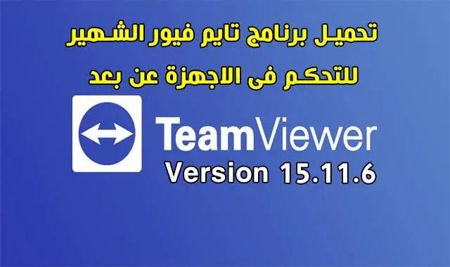 تحميل برنامج تايم فيور TeamViewer 15.11.6 احدث اصدار للتحكم فى الاجهزة عن بعد