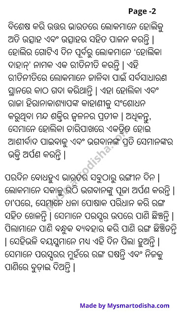 Essay on Holi in Odia, Essay on Holi in Odia Language